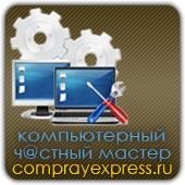 Оперативный ремонт ПК и ноутбуков