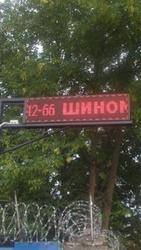 Бегущая строка Иваново
