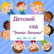 Детский сад полного дня «Эники-Беники»
